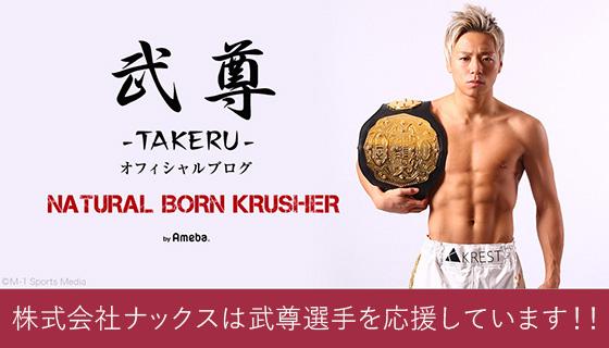 武尊 -TAKERU- オフィシャルブログ